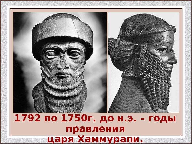 Картинки вавилонский царь хаммурапи