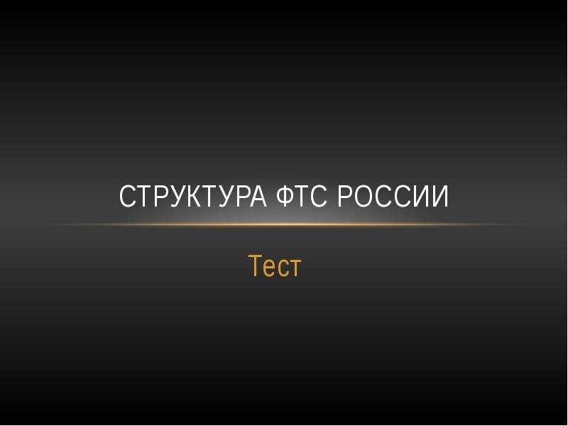 Презентация Структура фтс россии Тест