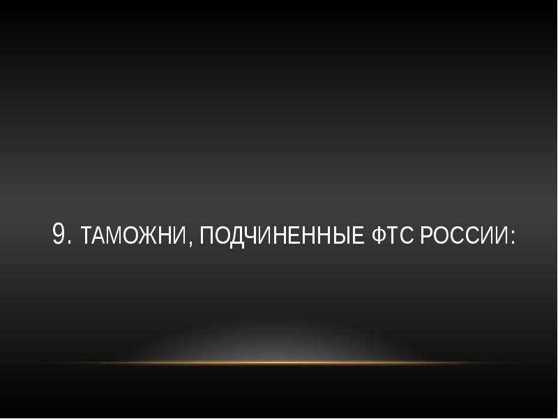 9. таможни, подчиненные фтс россии: