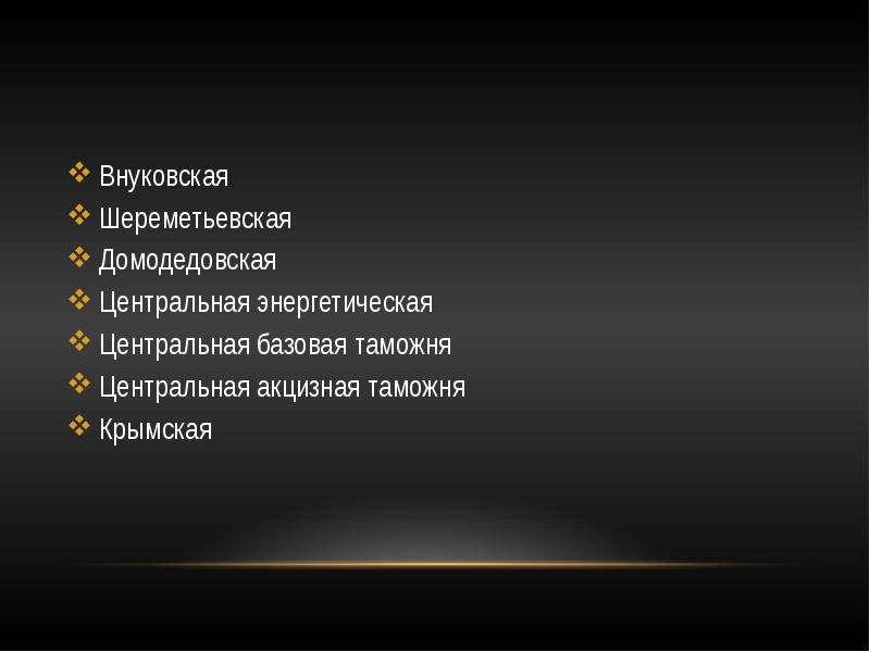 Внуковская Шереметьевская Домодедовская Центральная энергетическая Центральная базовая таможня Центр