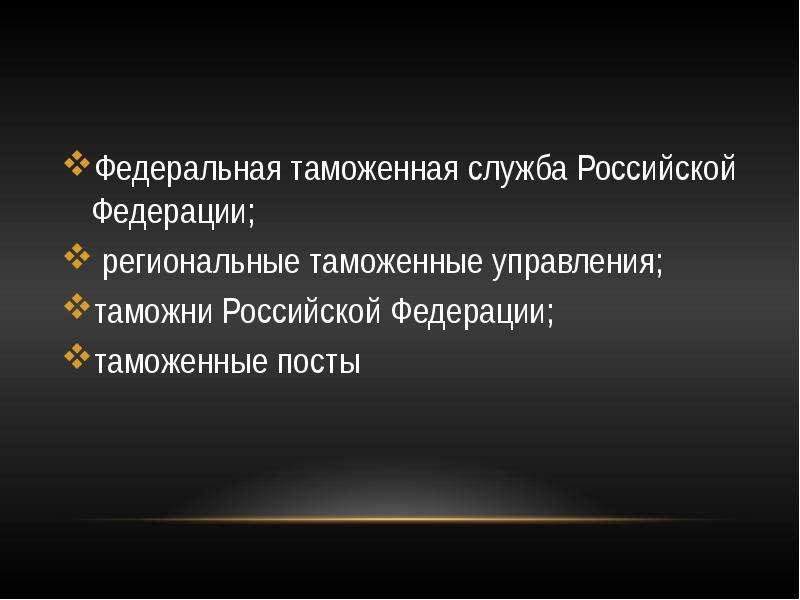 Федеральная таможенная служба Российской Федерации; Федеральная таможенная служба Российской Федерац