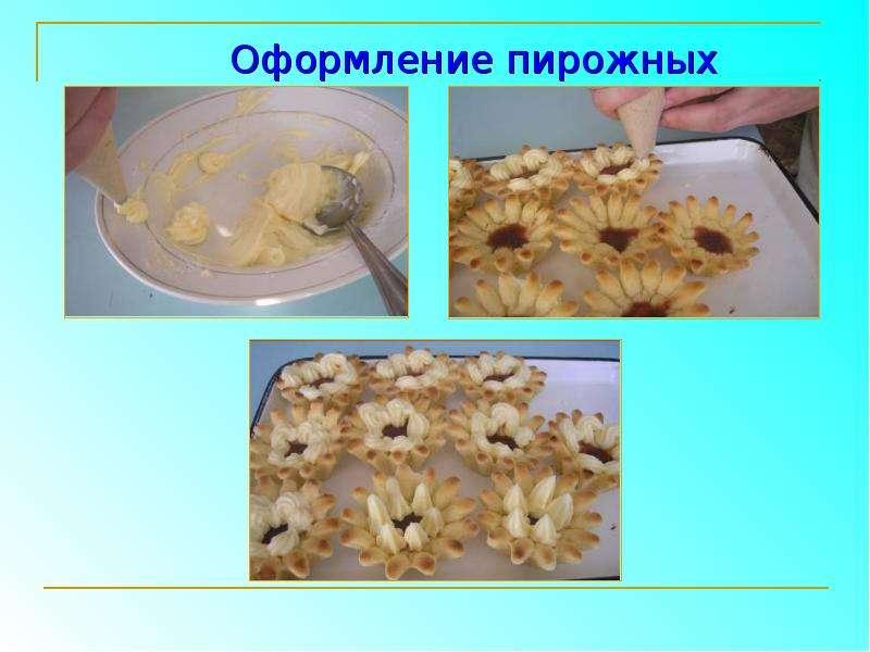 Приготовление пирожного «Корзиночка» песочная с масляным кремом, слайд 13