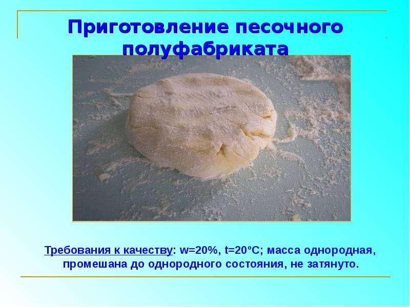 Приготовление песочного полуфабриката
