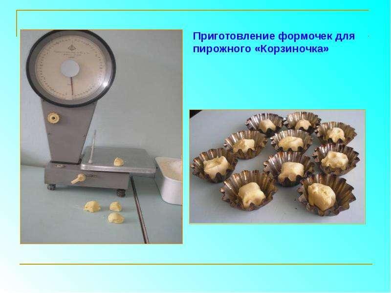 Приготовление пирожного «Корзиночка» песочная с масляным кремом, слайд 7