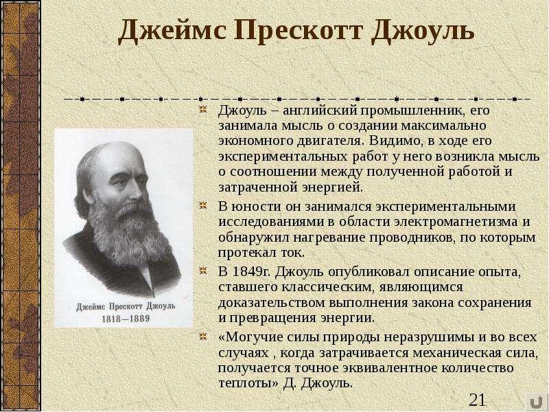 biography of james prescott joule
