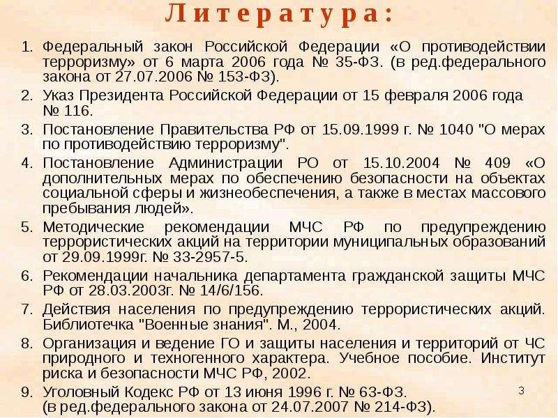Л и т е р а т у р а : Федеральный закон Российской Федерации «О противодействии терроризму» от 6 мар