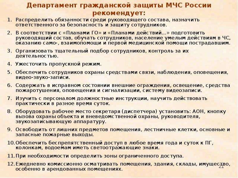 Департамент гражданской защиты МЧС России рекомендует: Распределить обязанности среди руководящего с