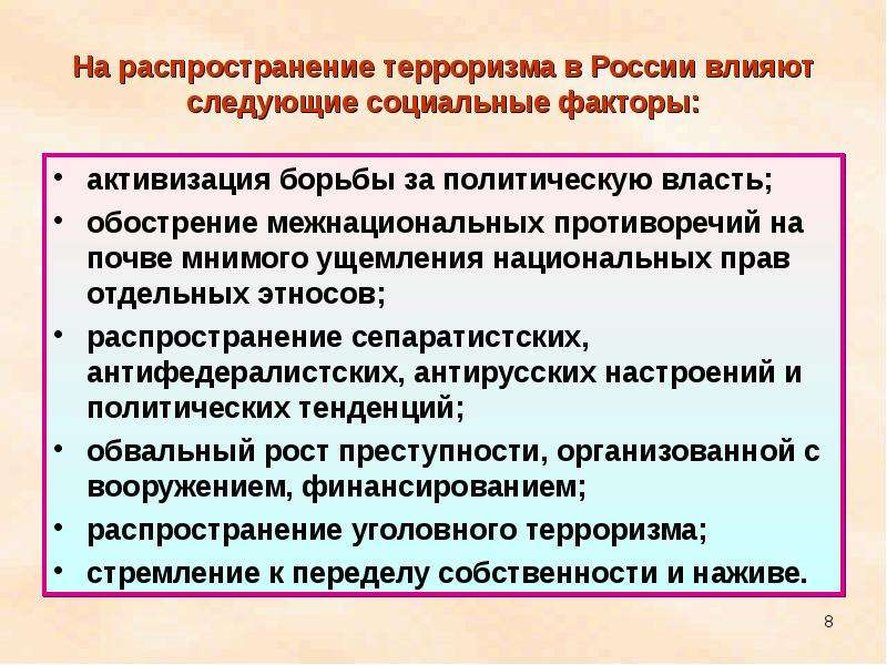 На распространение терроризма в России влияют следующие социальные факторы: активизация борьбы за по