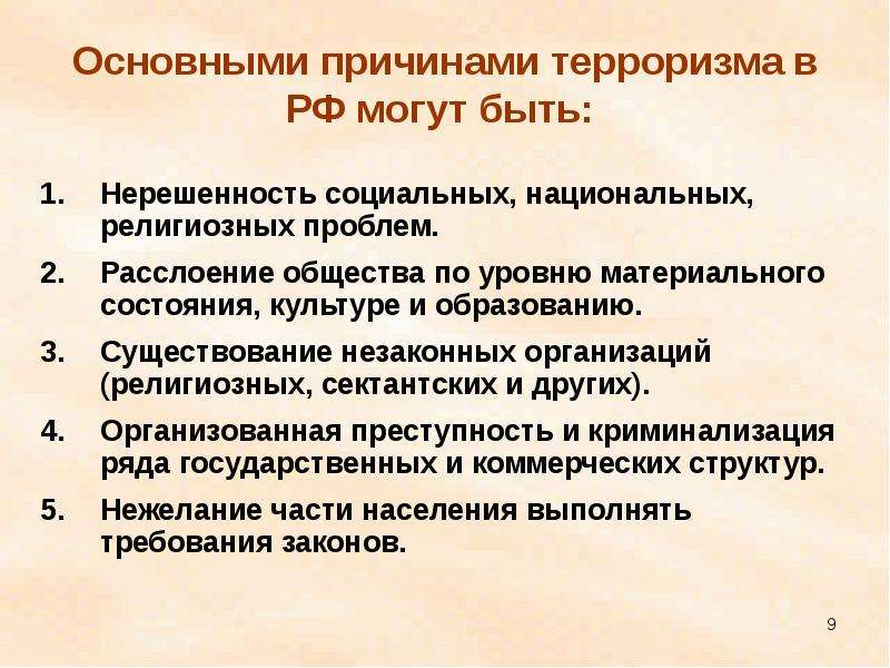 Основными причинами терроризма в РФ могут быть: Нерешенность социальных, национальных, религиозных п