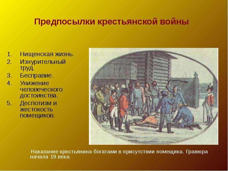 мозаичные краски сообщение о крестьянской войне под предводительством пугачева кратко подстанции