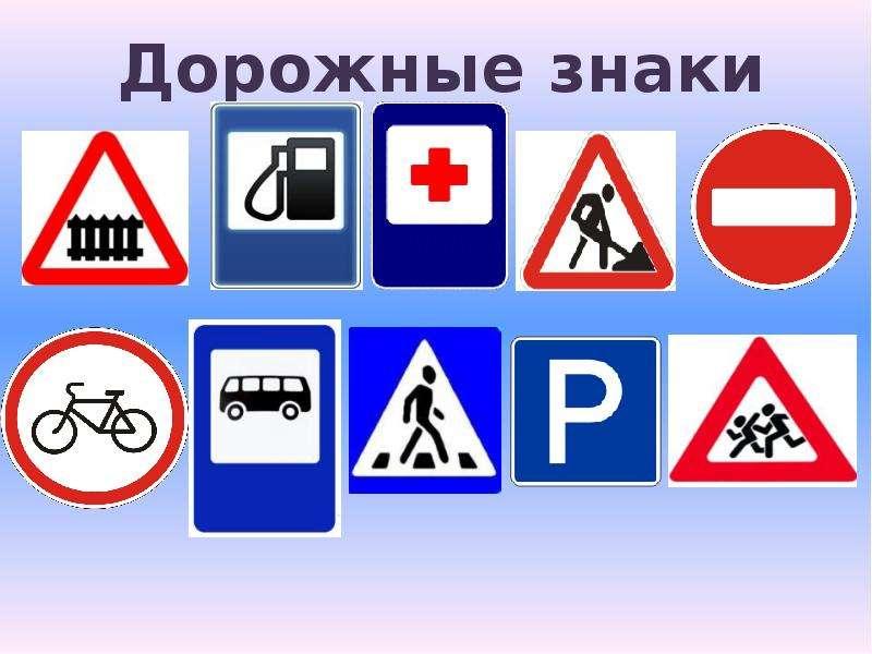 Знаки Дорожного Движения В Игровые Автоматы
