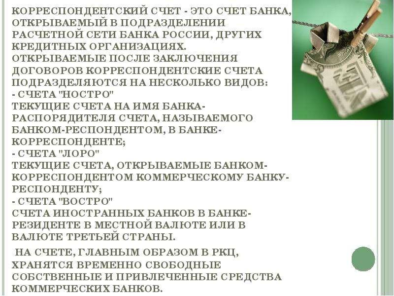 далеко все корсчет в банке россии правильно выбрать аромат