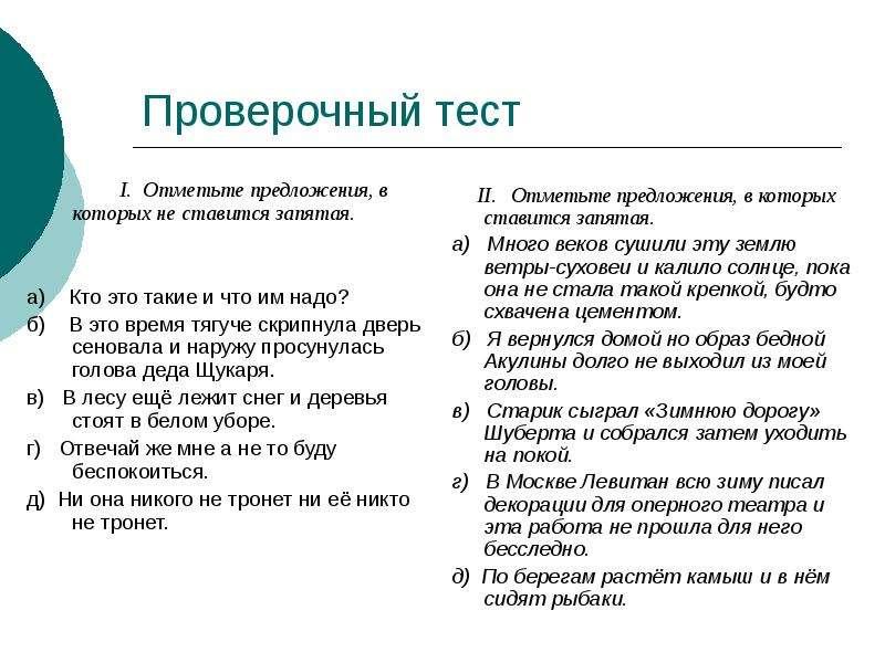 Проверочный тест I. Отметьте предложения, в которых не ставится запятая. а) Кто это такие и что им н