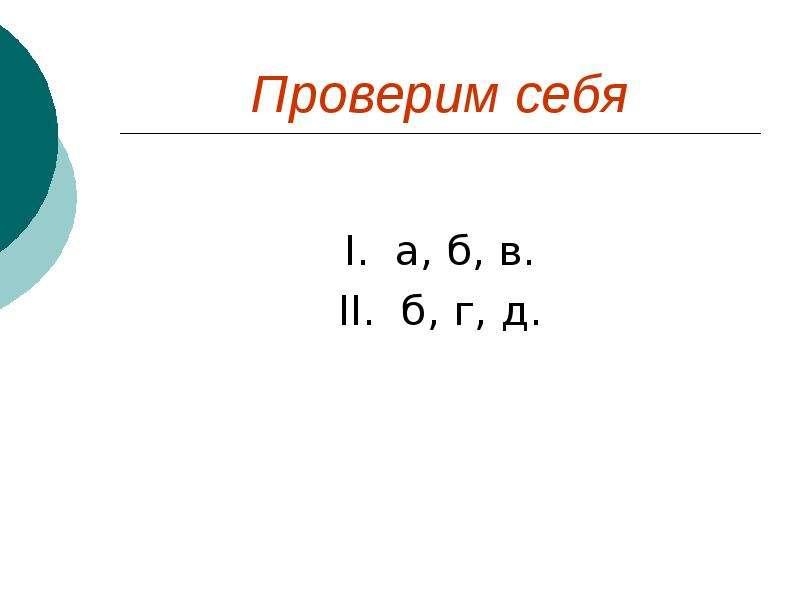 Проверим себя I. а, б, в. II. б, г, д.