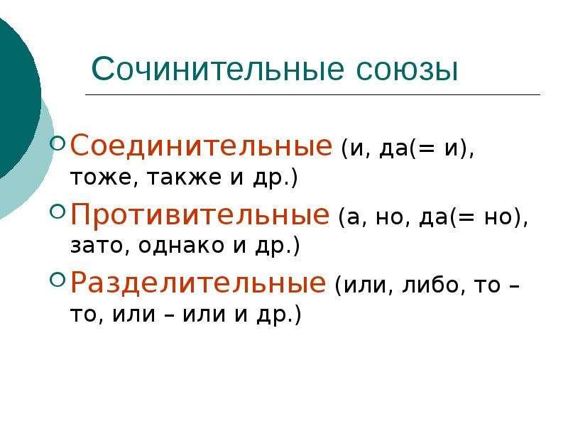Сочинительные союзы Соединительные (и, да(= и), тоже, также и др. ) Противительные (а, но, да(= но),