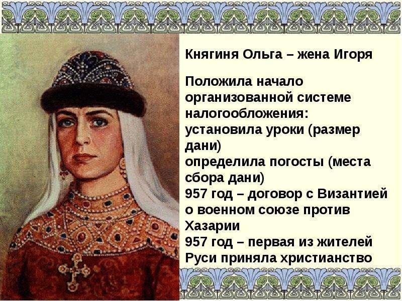 Как вы полагаете почему с именем князя владимира святославича связано