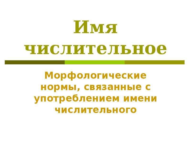 Презентация Имя числительное Морфологические нормы, связанные с употреблением имени числительного