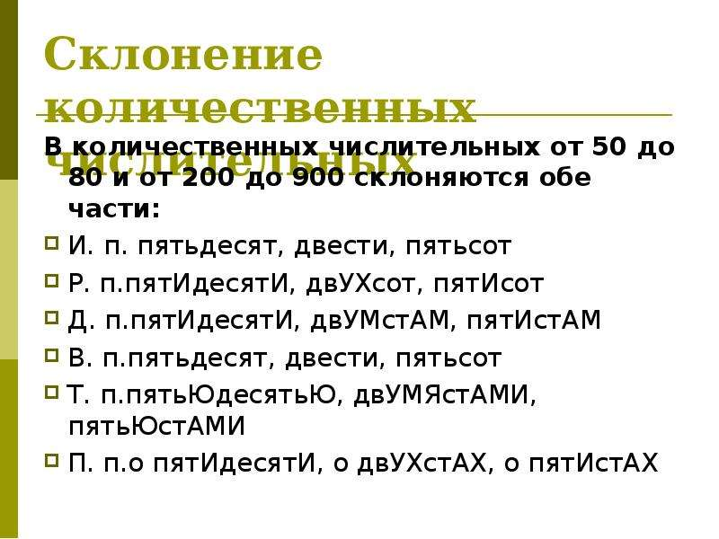 Склонение количественных числительных В количественных числительных от 50 до 80 и от 200 до 900 скло
