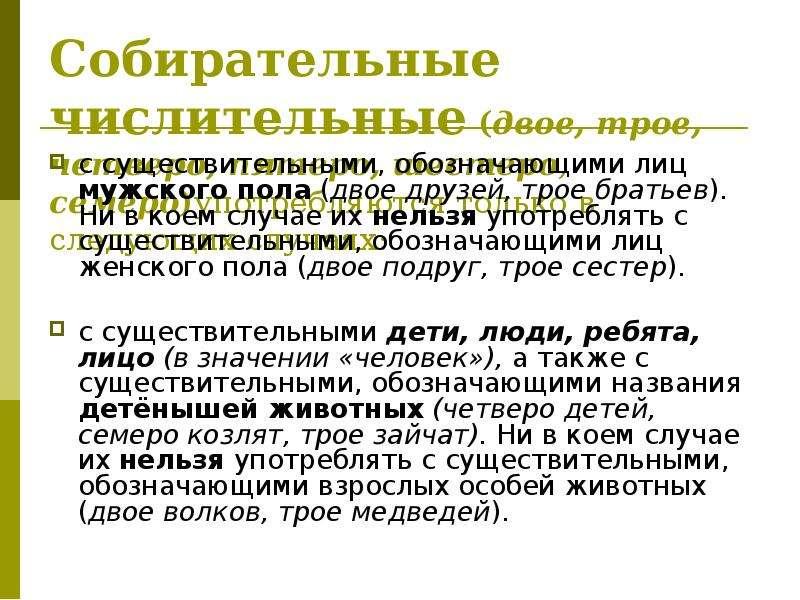 Cобирательные числительные (двое, трое, четверо, пятеро, шестеро, семеро)употребляются только в след