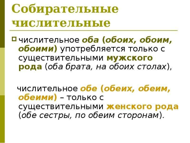 Cобирательные числительные числительное оба (обоих, обоим, обоими) употребляется только с существите