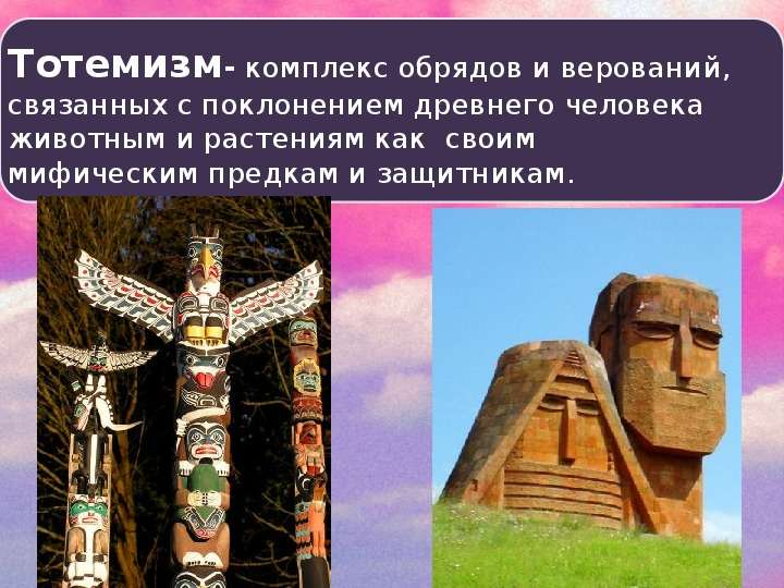 fetishizm-i-totemizm-v-drevnem-egipte