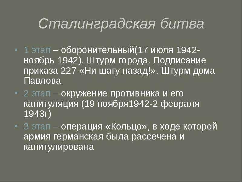 основные этапы сталинградской битвы связано тем