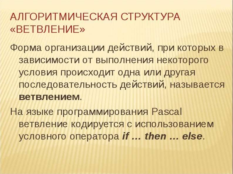 АЛГОРИТМИЧЕСКАЯ СТРУКТУРА «ВЕТВЛЕНИЕ» Форма организации действий, при которых в зависимости от выпол