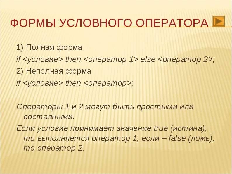 1) Полная форма 1) Полная форма if <условие> then <оператор 1> else <оператор 2>;