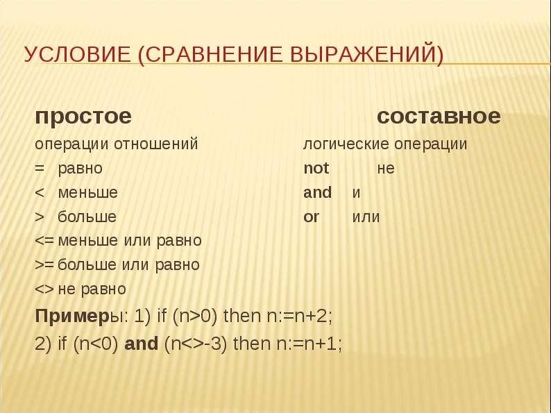 простое составное простое составное операции отношений логические операции = равно not не < меньш