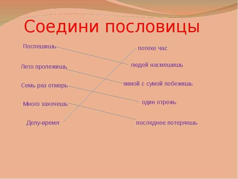 Поспешность ведёт к потерям заменить русской пословицей