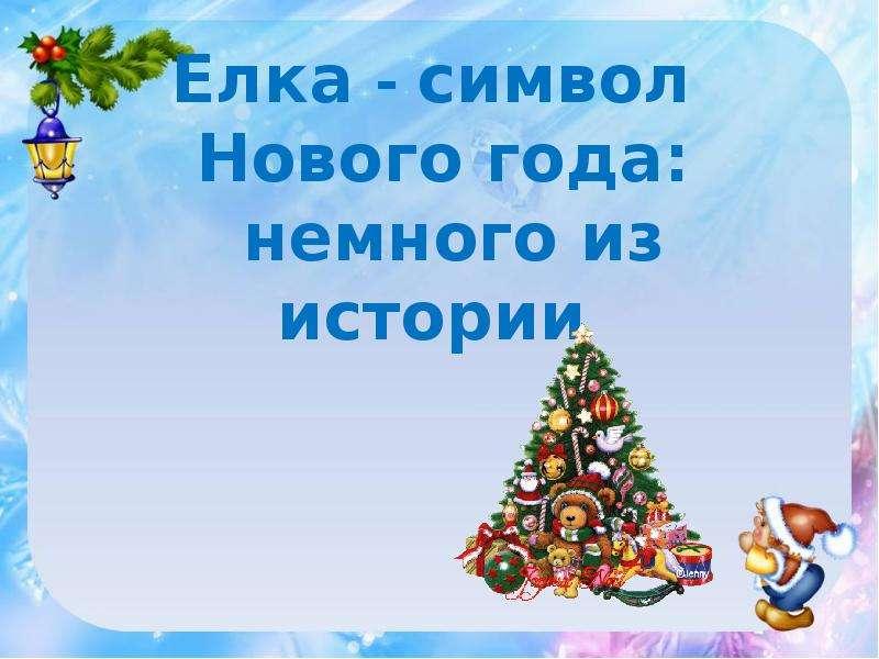 Почему ёлка символом нового года