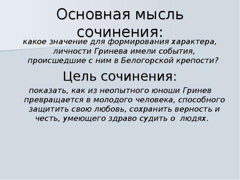 Основная мысль сочинения: какое значение для формирования характера, личности Гринева имели события,