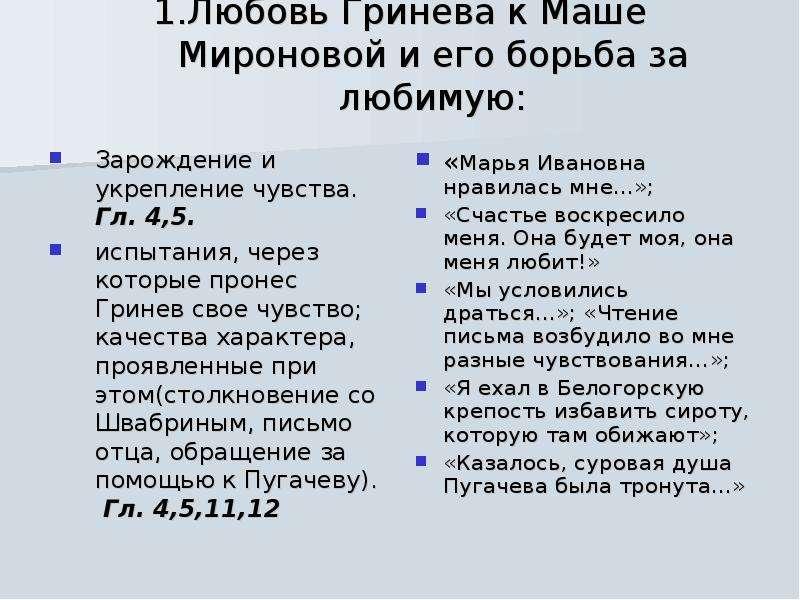 1. Любовь Гринева к Маше Мироновой и его борьба за любимую: Зарождение и укрепление чувства. Гл. 4,5