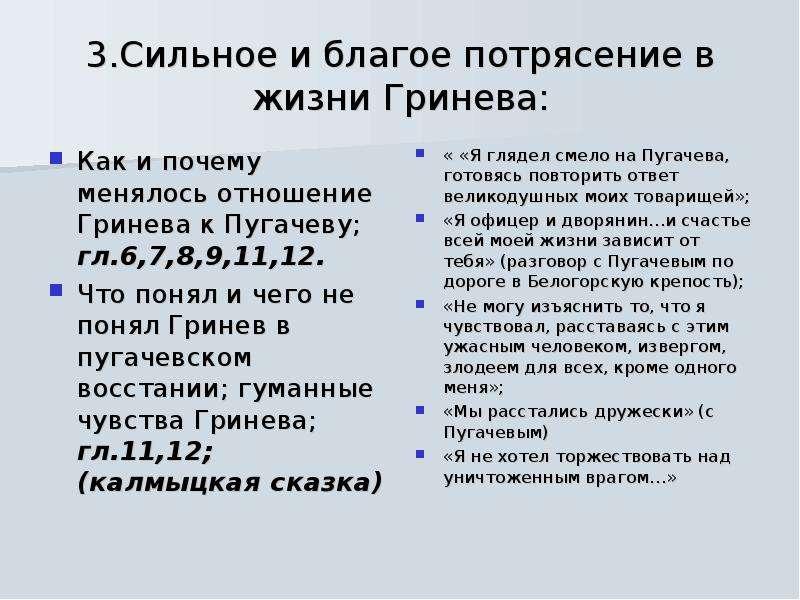 3. Сильное и благое потрясение в жизни Гринева: Как и почему менялось отношение Гринева к Пугачеву;