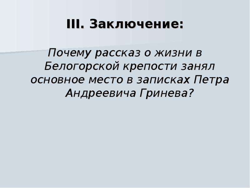 III. Заключение: Почему рассказ о жизни в Белогорской крепости занял основное место в записках Петра