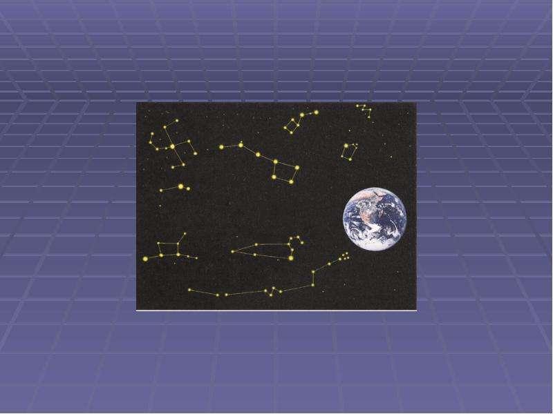 Земля и космос Подготовила учитель географии Иваськова О. С., слайд 24