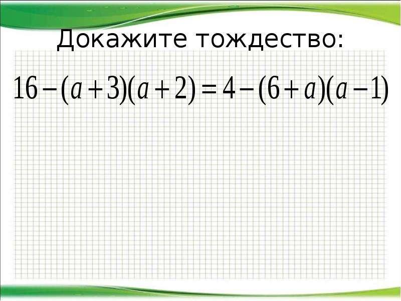 2 основные тригонометрические тождества