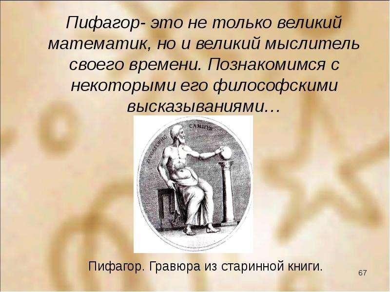 ничто пифагор и его цитаты всего снижение