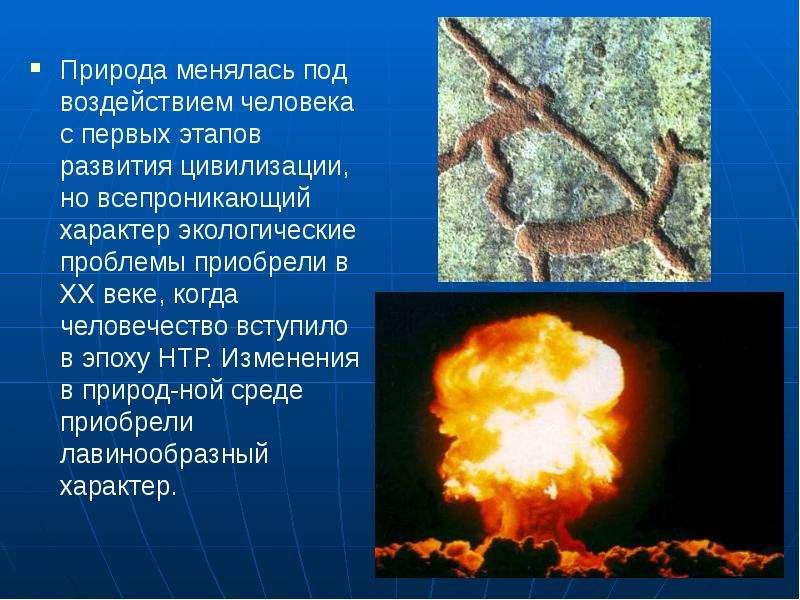 Природа менялась под воздействием человека с первых этапов развития цивилизации, но всепроникающий х