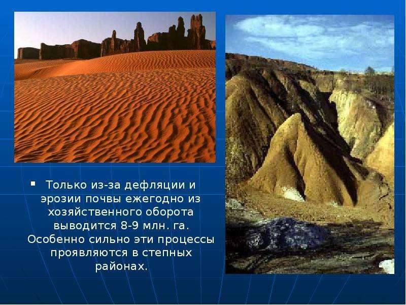 Только из-за дефляции и эрозии почвы ежегодно из хозяйственного оборота выводится 8-9 млн. га. Особе