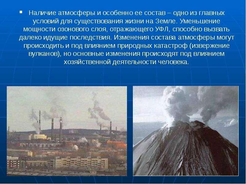 Наличие атмосферы и особенно ее состав – одно из главных условий для существования жизни на Земле. У