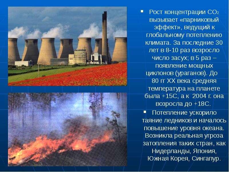 Рост концентрации СО2 вызывает «парниковый эффект», ведущий к глобальному потеплению климата. За пос