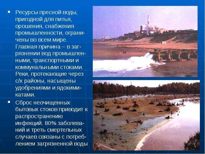 Ресурсы пресной воды, пригодной для питья, орошения, снабжения промышленности, ограни-чены во всем м