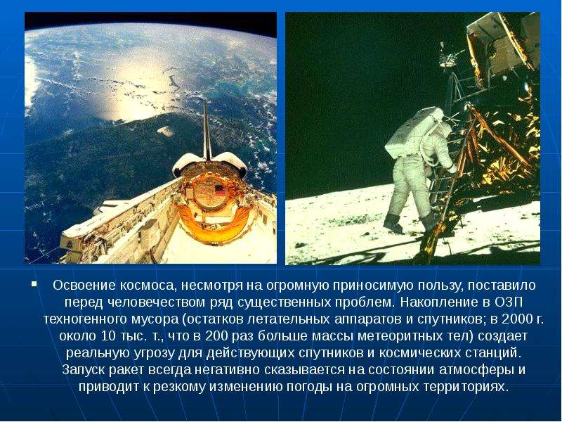 Освоение космоса, несмотря на огромную приносимую пользу, поставило перед человечеством ряд существе