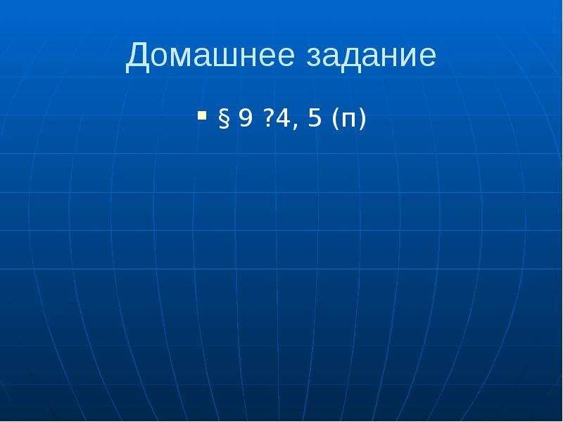 Домашнее задание § 9 ?4, 5 (п)
