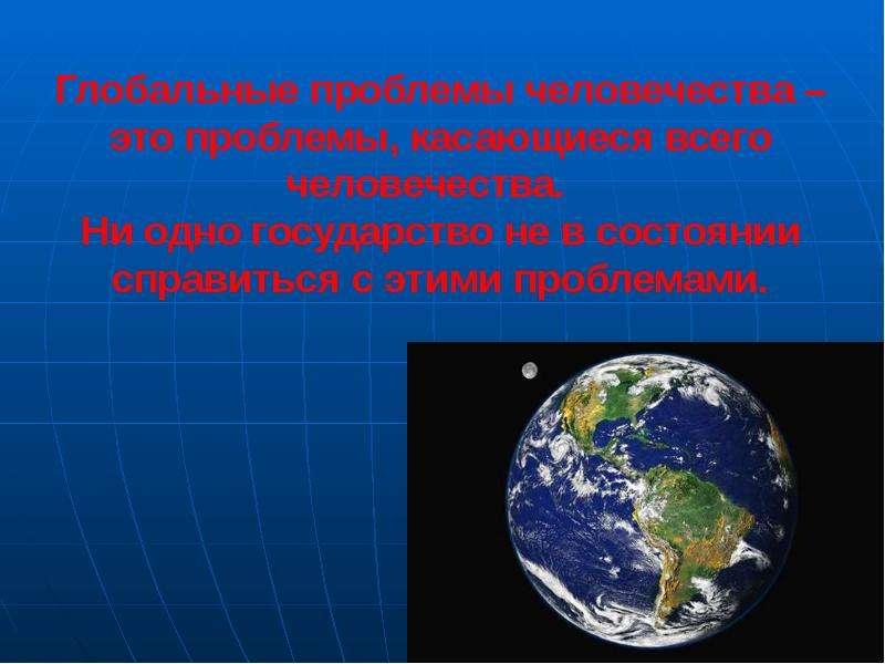 Глобальные проблемы человечества – это проблемы, касающиеся всего человечества. Ни одно государство