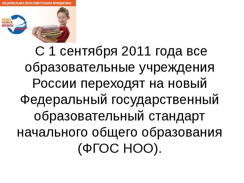 С 1 сентября 2011 года все образовательные учреждения России переходят на новый Федеральный государс