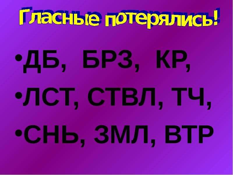 ДБ, БРЗ, КР, ЛСТ, СТВЛ, ТЧ, СНЬ, ЗМЛ, ВТР