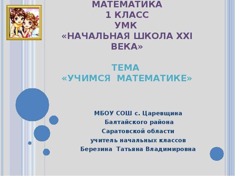 Доклад на тему начальная школа 21 века 8644