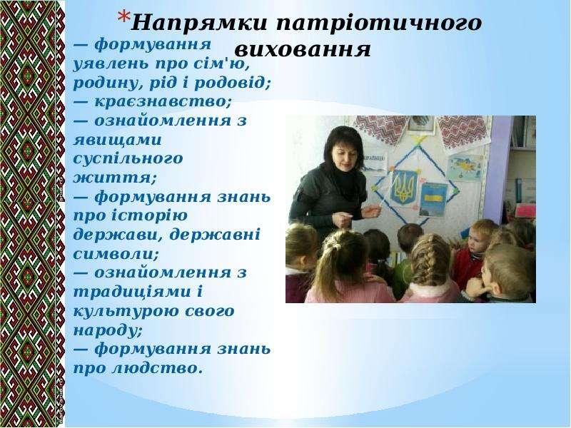 презентація по патріотичному вихованню